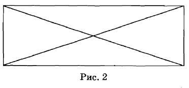 Треугольник. Рис2.